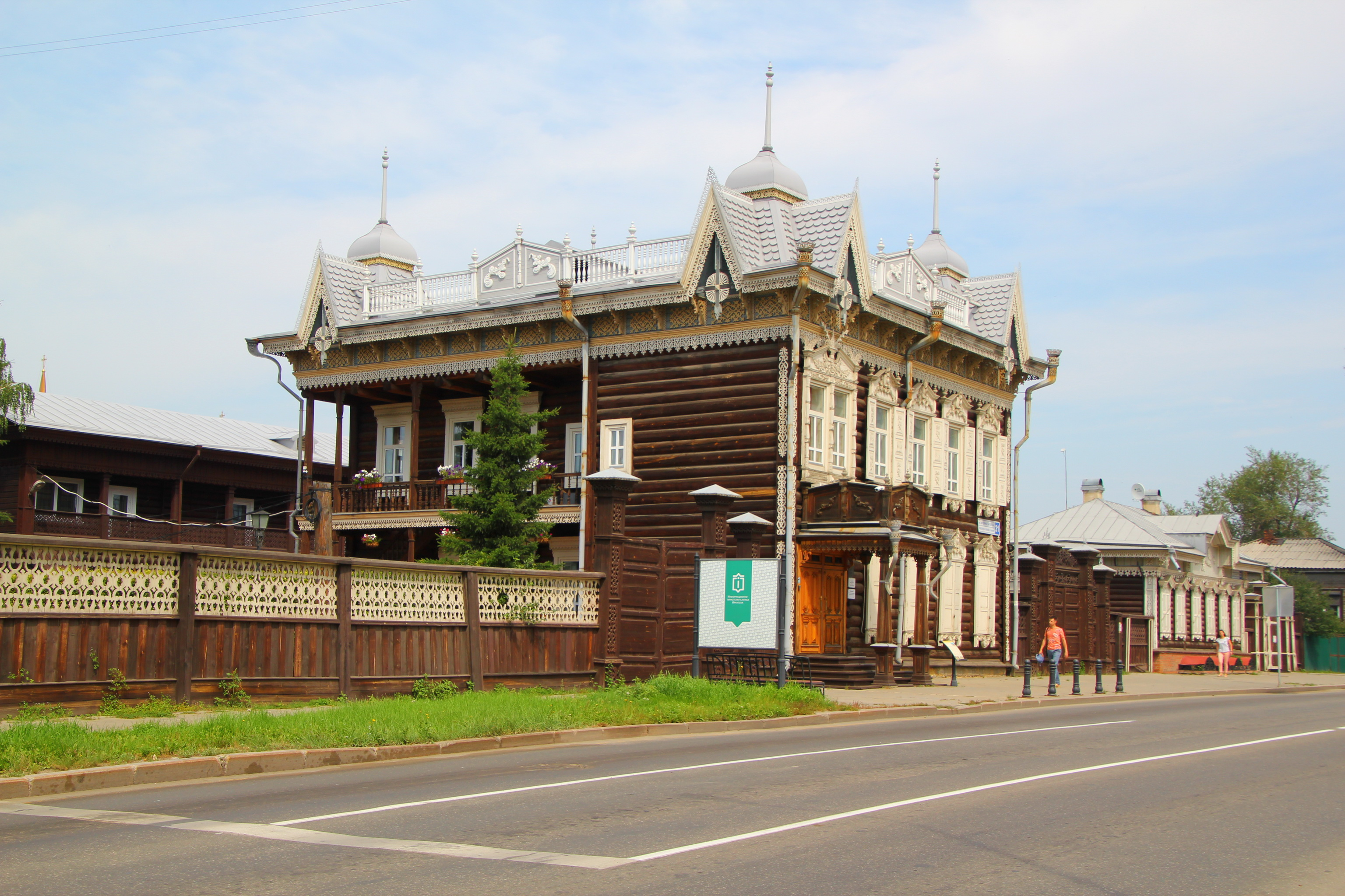 Irkutsk (Иркутск) - Tourist Office